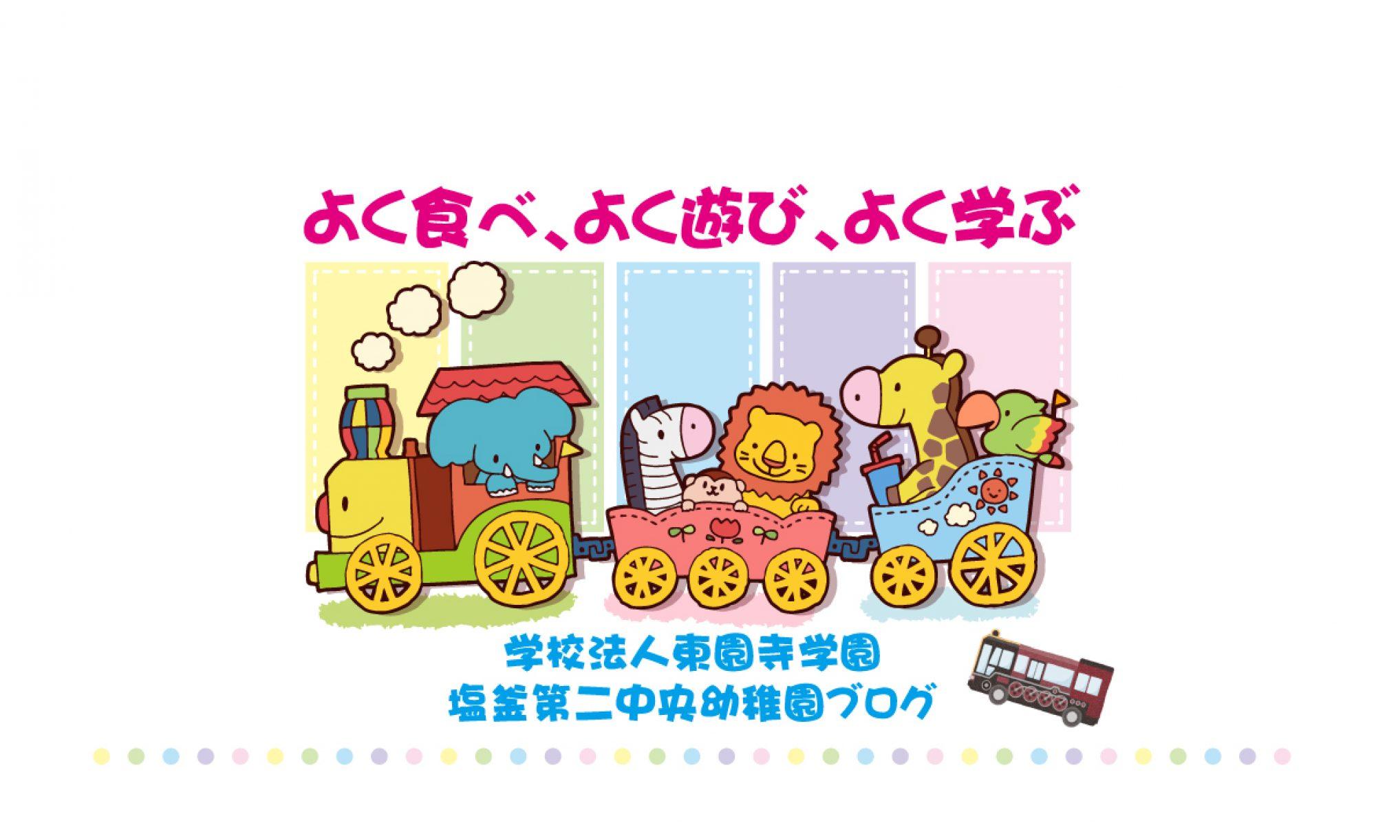 塩釜第二中央幼稚園ブログ